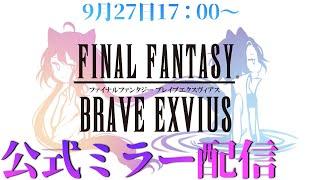【FFBE】5周年記念生放送!!…のミラーです。