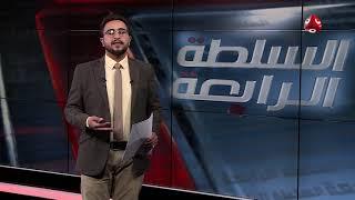 السلطة الرابعة 01 - 01 - 2019 | تقديم حمير العزب | يمن شباب