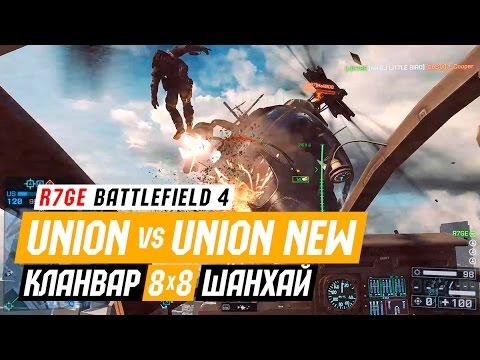 8x8 - Union vs Union new - Shanghai