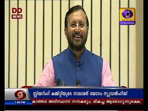 മധ്യാഹ്ന വാർത്തകൾ ദൂരദർശൻ 23 ഒക്ടോബർ 2019| Doordarshan Malayalam News| @1300 pm on 23-10-2019