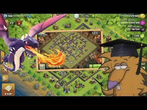 Clash of Clans ТХ8 Тактика атаки Драконами (th8 dragon attack strategy)