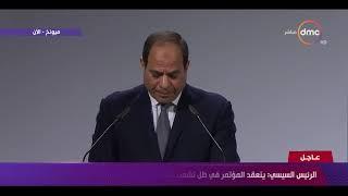 كلمة الرئيس عبد الفتاح السيسي خلال فعاليات الجلسة الرئيسية لمؤتمر ميونخ للسياسات - تغطية خاصة Video