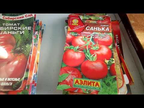 Обзор семян томатов на 2019 год. 1 часть.