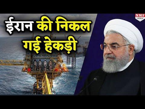 Oil Supply को लेकर India को धमकी के एक दिन बाद ही निकल गई Iran की हेकड़ी