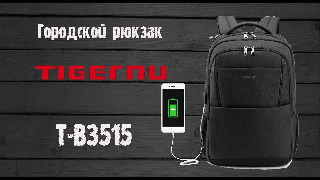 Обзор - городской рюкзак Tigernu T-B3515 с USB портом и отделением .