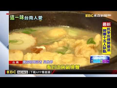 台南才有這味 傳統鍋燒麵「炸魚炸蝦」入菜