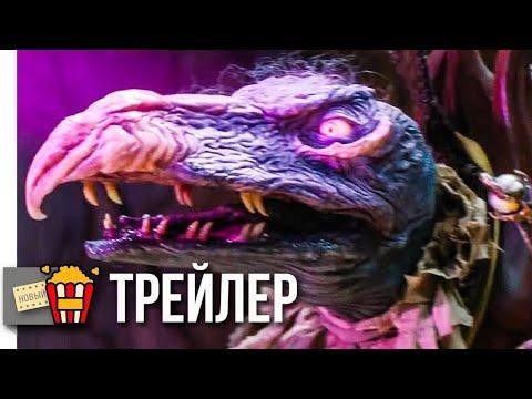 ТЁМНЫЙ КРИСТАЛЛ: ЭПОХА СОПРОТИВЛЕНИЯ (Сезон 1) — Русский трейлер | 2019 | Новые трейлеры