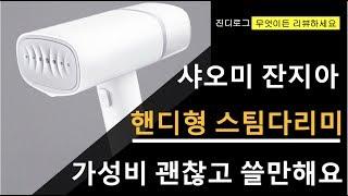 [무리요] 샤오미 잔지아 핸디ᄒ…