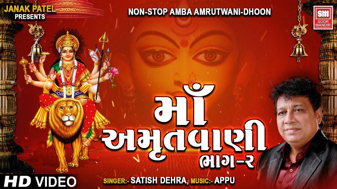 માં અંબા અમૃતવાણી | Maa Amba Amritwani | Ambe Maa Stuti Bhajan | Navratri Special I Jai Mata Di
