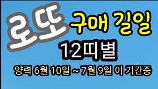 ★로또 구매 길일 공개~12띠별 길일★