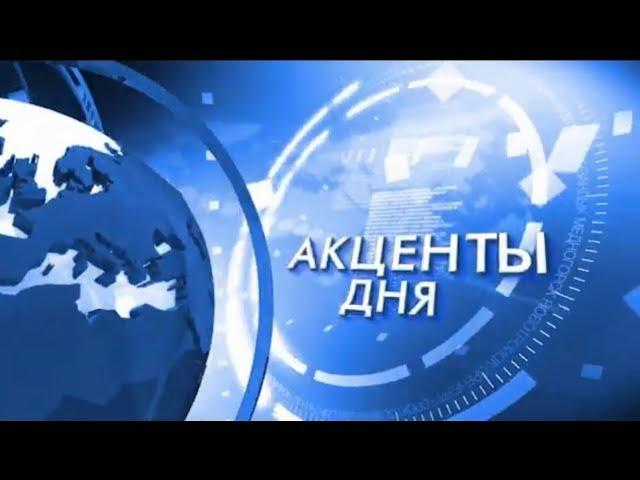 АКЦЕНТЫ ДНЯ.14.03.19