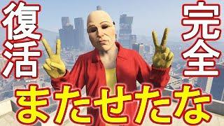 【GTA5】帰ってきた最強のアンパン野郎【復活記念スペシャル的な】