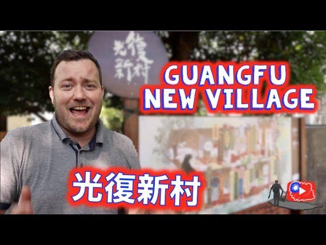 外國人在臺灣探索光復新村 Exploring GUANGFU New Village