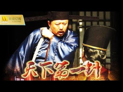 【1080P Full Movie】《天下第一针》中国著名针灸学家王惟一的传奇故事(翟小兴 / 尹馨梓 / 王建福)