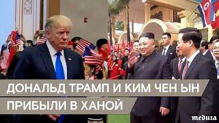 Ким Чен Ын и Дональд Трамп прибыли на переговоры в Ханой