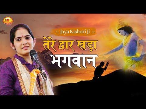 किशोरी जी का बड़ा ही सुन्दर भजन || Tere Dwar Khada Bhagwan || Jaya Kishori Ji #BhaktiDarshan