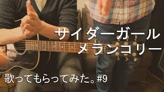 【歌ってもらってみた】 #9 メランコリー/サイダーガール (フルver. アコギアレンジ)