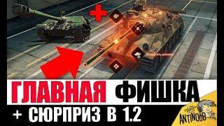 ГЛАВНАЯ ФИШКА И СЮРПРИЗ В ПАТЧЕ 1.2 World of Tanks