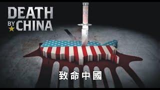 記錄片《致命中國》Death by China新唐人亞太電視台