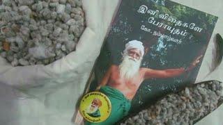 20 நாட்டு காய்கறி விதைகள் Rs.100 விற்பனைக்கு   20 vegetables seed variety for SALE Rs.100