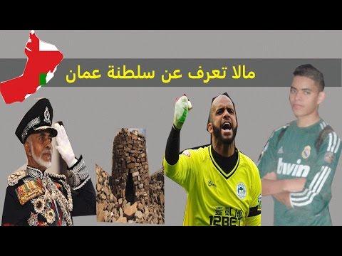 25 معلومة رهيبة عن سلطنة عمان facts about oman