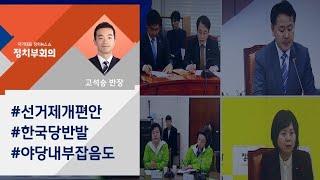 [정치부회의] 여야4당 선거제 개편 합의…패스트트랙 지정 '급물살'