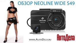 Тестируем NEOLINE WIDE S49 - двухканальный автомобильный видеорегистратор