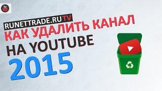 Как удалить канал на youtube 2015