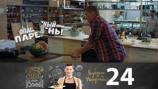 ПроСто кухня | Выпуск 24