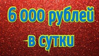 Как заработать на Seo Sprint, 6000 рублей в день на Seo Sprint