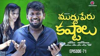 Friday Fun Episode - 71 || Mudhu peru (Nick Name) kastalu  || Mahesh Vitta
