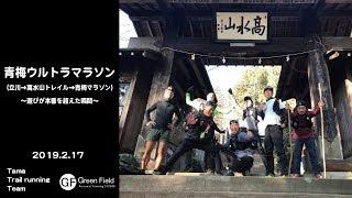 青梅ウルトラマラソン2019 thumbnail