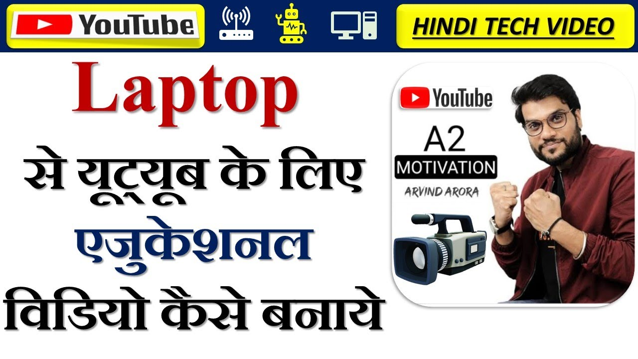 How to make educational videos on laptop in hindi   Education video kaise banaye