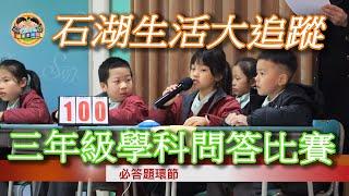 Publication Date: 2018-12-17 | Video Title: 18 19 石湖生活大追蹤(5)三年級學科問答比賽