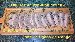 Паштет из куриной печени/Chicken liver pate/Patê de fígado de frango