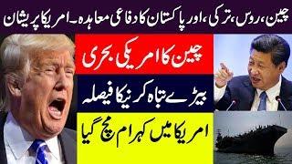 China ki America ko Jang ki Dhamki | Pakistan | Turkey | Russia