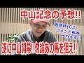 【わさお】中山記念の予想!! / 阪急杯コメント馬券!!【競馬予想】