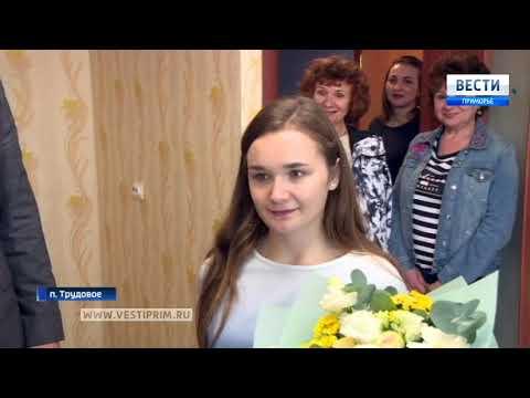 Жительница Владивостока получила квартиру по программе для детей-сирот