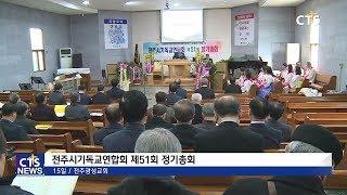전주시기독교연합회 제51회 정기총회 (전북, 신미정)
