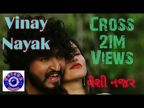 Vinay Nayak | Vaheshi Nazar | Chini Raval | New Gujarati Song