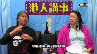 eetv 港人講事 之 唯一直接聽市民電話的議員:長毛梁國雄專訪全集 10-6-2014