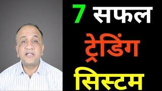 7 Most Successful Swing Trading Setups (Hindi)