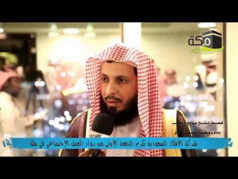 الشيخ صالح آل طالب في لقاء مع صحيفة مكة الألكترونية