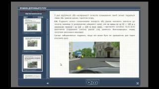 Правила дорожного движения (ПДД 2011) Украины