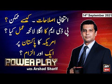 Power Play on Ary News   Latest Pakistani Talk Show