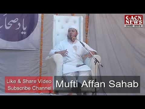 #Mefile_Yade_Sahaba 2018 Amroha #Mufti Affan Sahab Mansoorpuri Bayan