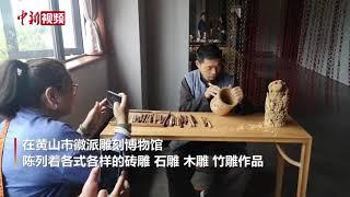 """海外华文媒体点赞""""徽雕""""技艺"""