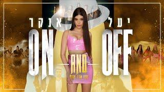 יעל אנקר - און אנד אוף | On and Off