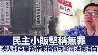 節日將至 楊恆均獄中捎口信 堅稱無罪|@新唐人亞太電視台NTDAPTV |20201224 - YouTube