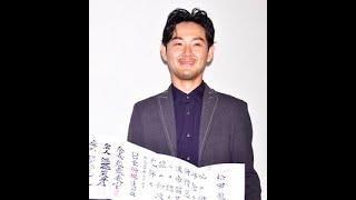 松田龍平、将棋の初段免状を贈呈されて「僕に挑戦したければ受けて立つ!」...... thumbnail